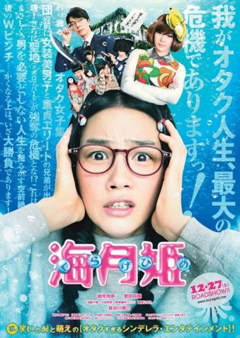 Drama-MAX-Princess-Jellyfish-reviewA